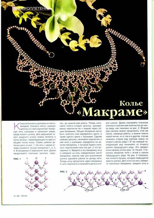 Macramé like Necklace - 1