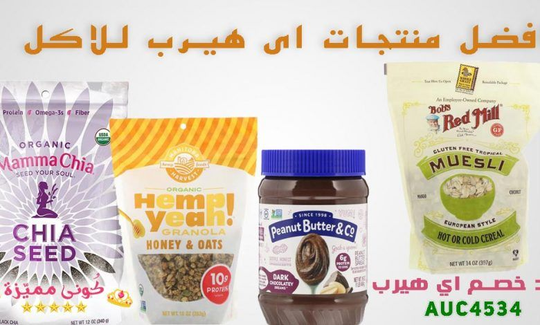 ما هي افضل منتجات اي هيرب للاكل بذور الشيا من ماما شيا Mamma Chia Organic Black Chia Seed زبدة فول سوداني بالشوكولاته Honey Oats Cold Cereal Peanut Butter