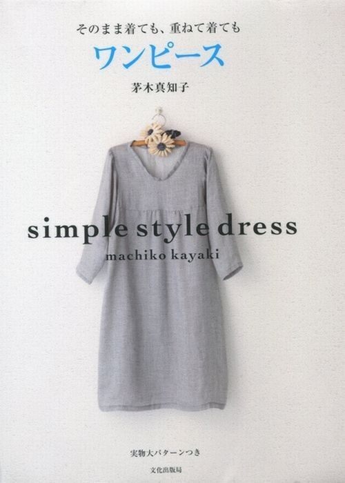 Simple Style Dress Pattern, Japanese Style Garment ...