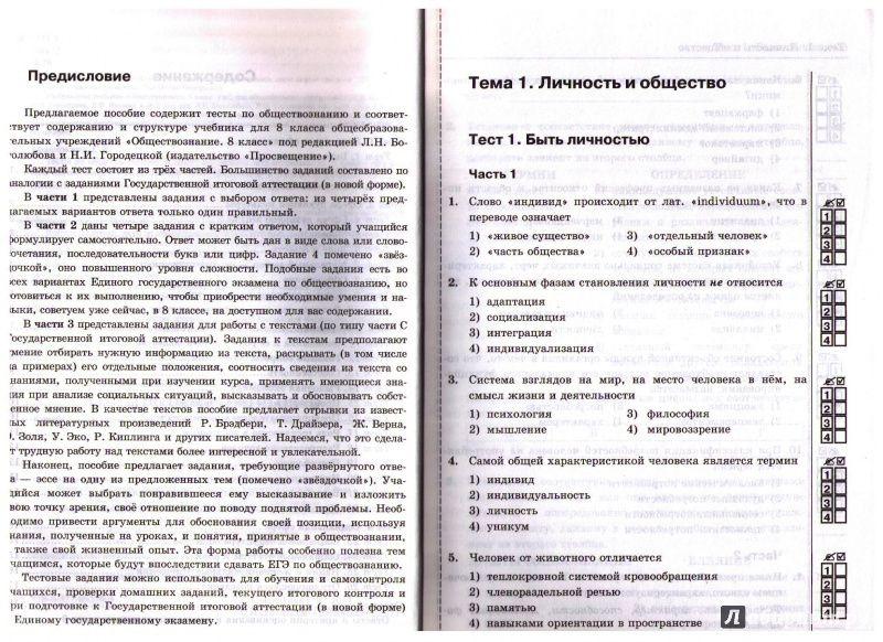 Решебник по Географии 9 Класс Надтоков Топузов