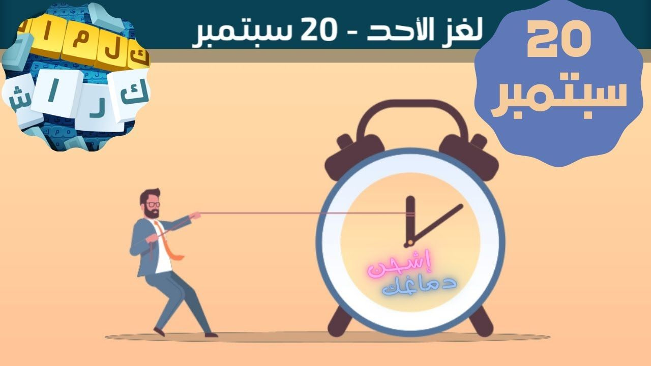 حل لغز الاحد 20 سبتمبر لغز المنبه كلمات كراش اللغز اليومى Alarm Clock Clock Decor