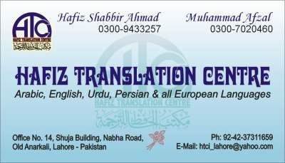 Urdu And Arabic Translation Services In Lahore Lahore Free