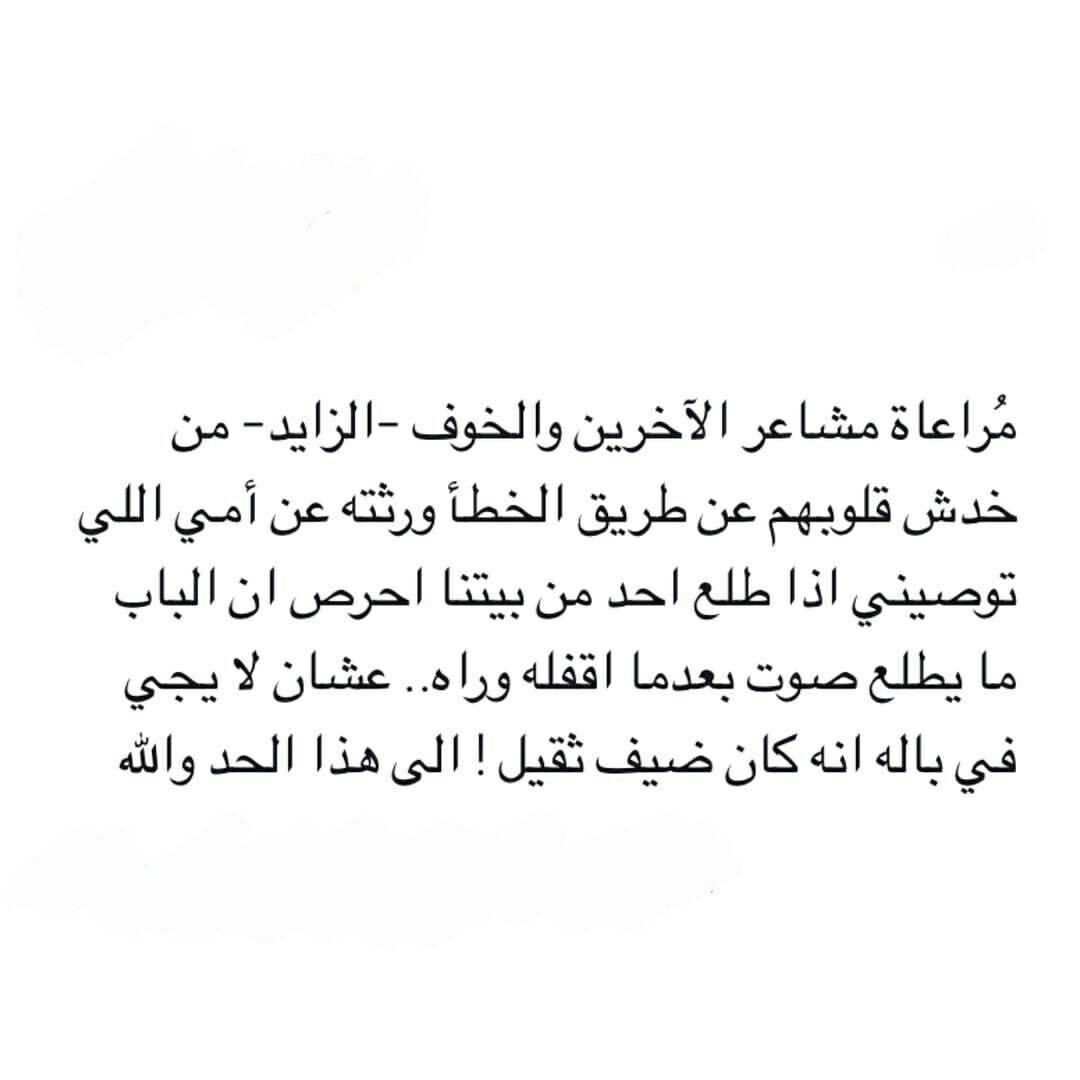 صباحكم أبيض كدعاء أمي والخير الذي يسكن قلبها Friends Quotes Quotations Arabic English Quotes