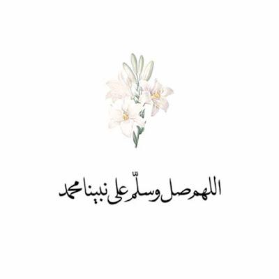 عليه الصلاة والسلام صلي الله عليه وسلم In 2021 Prayers Arabic Calligraphy Calligraphy