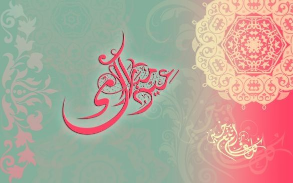 Eid Greeting Cards Eid Al Adha Greetings Eid Greetings
