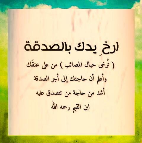 Desertrose فضل الصدقة Arabic Calligraphy