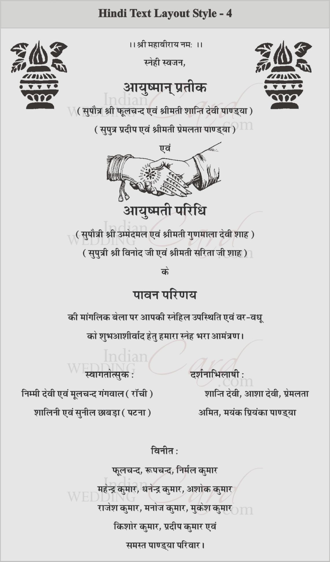 7 Marriage Card Lines In Hindi, 2020