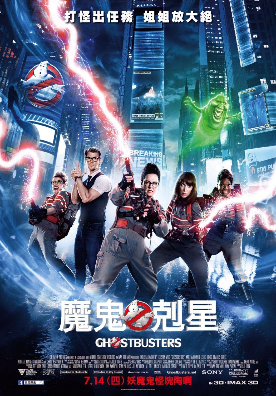 Ghostbusters 7 Of 9 Peliculas De Comedia Cazafantasmas Ver Peliculas Online