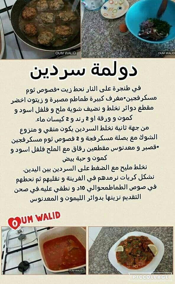 Recette Arabe, Recette Turque, Recette Du Ramadan, Cuisine Algérienne,  Recettes Sucrées, Recettes De Cuisine, Recette De, Safia, Entrées Chaudes