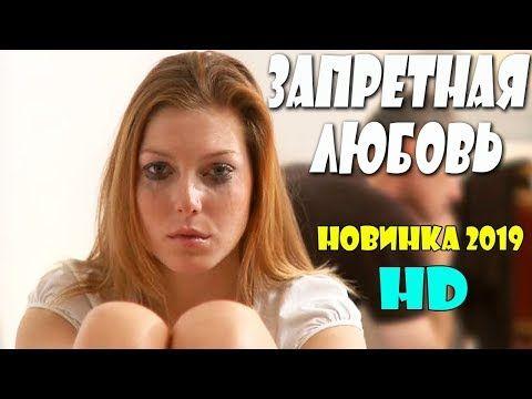 фильм взорвал интернет 2019 запретная любовь русские