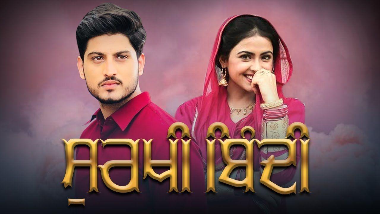ਸੁਰਖੀ ਬਿੰਦੀਂ - Gurnam Bhullar | Simi Chahal | New
