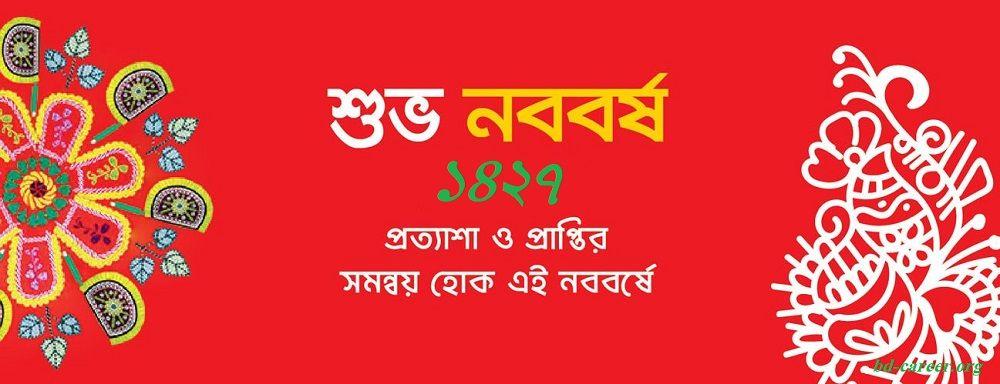 pohela boishakh 1427 pic, Picture, photo, image,SMS