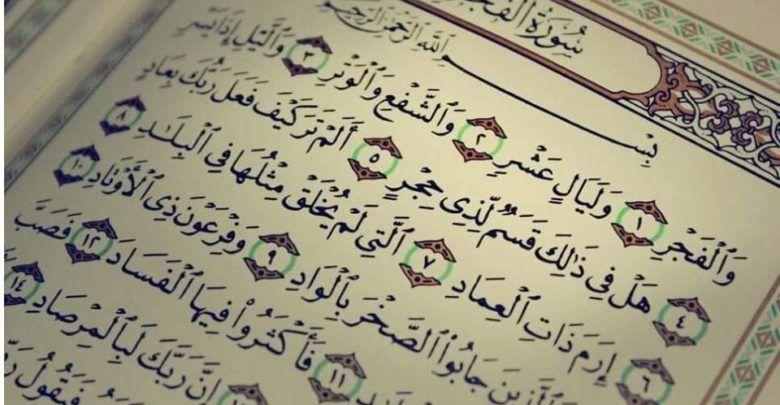 ادعية عشر ذي الحجة ويوم عرفه وفضائله Calligraphy Arabic Calligraphy