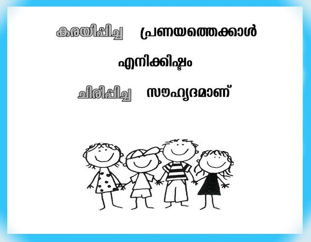 Go To Kwikk For More Malayalam Quotes Images മലയള