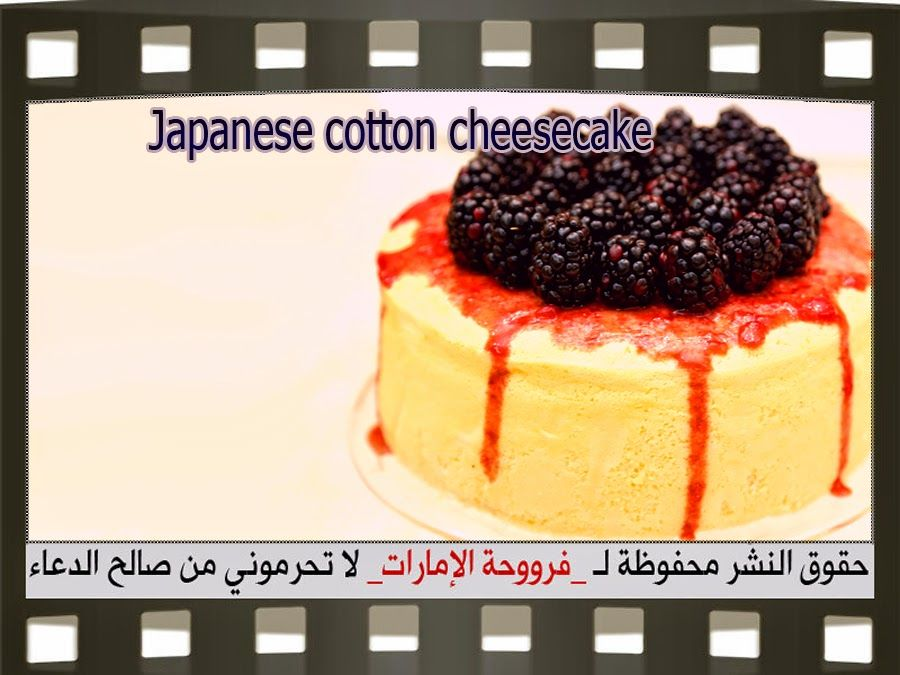تشيز كيك الياباني فروحه الامارات خطوه خطوه بالصور Cake Recipies Cheesecake Cotton Cheesecake