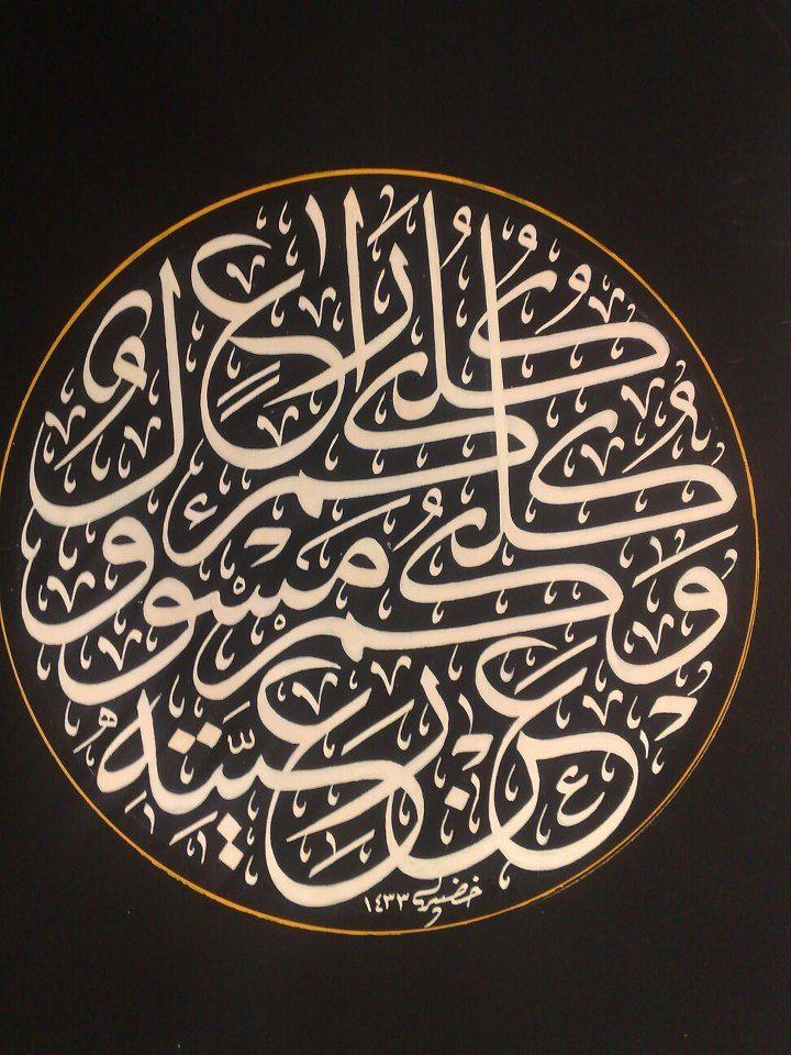 كلكم راع وكلكم مسئول عن رعيته Arabic Calligraphy