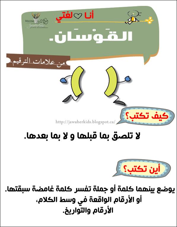 لبيب و لبيبة بطاقات علامات الترقيم العربية Learn Arabic Language Learning Arabic Arabic Lessons