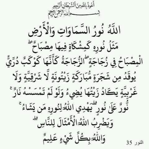 Nour Quran Islam Quran Holy Quran