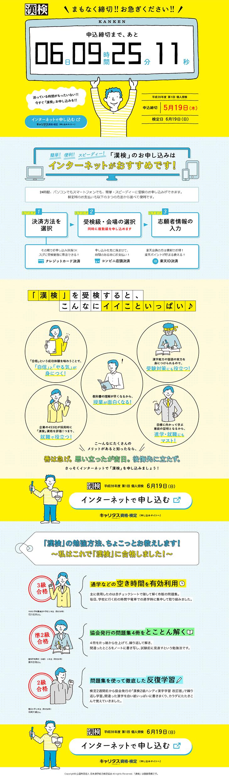漢字検定【サービス関連】のlpデザイン。webデザイナーさん必見