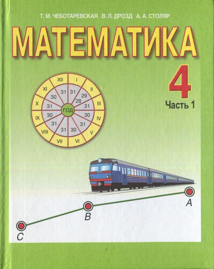 Математика 4 класс чеботаревская дрозд столяр задачи