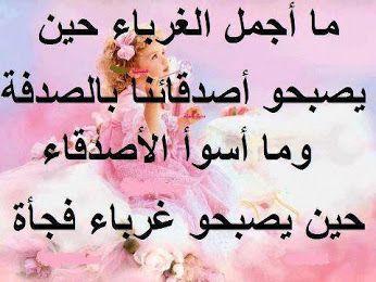 أم محمد Google Arabic Quotes Quotes Qoutes