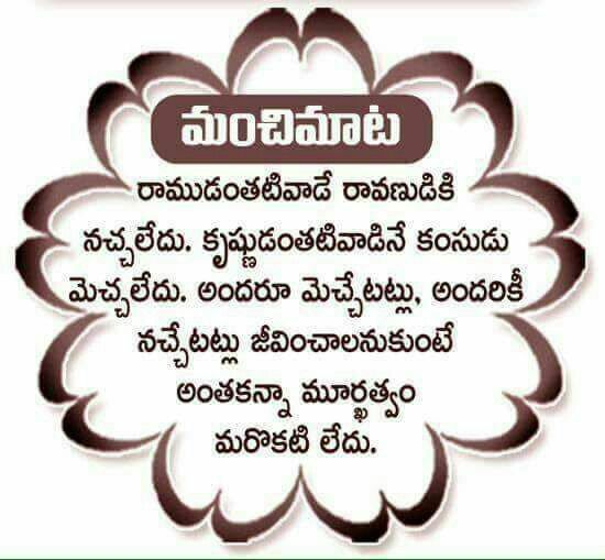 Manchi Maata Life Lessons Telugu Inspirational Quotes Gita