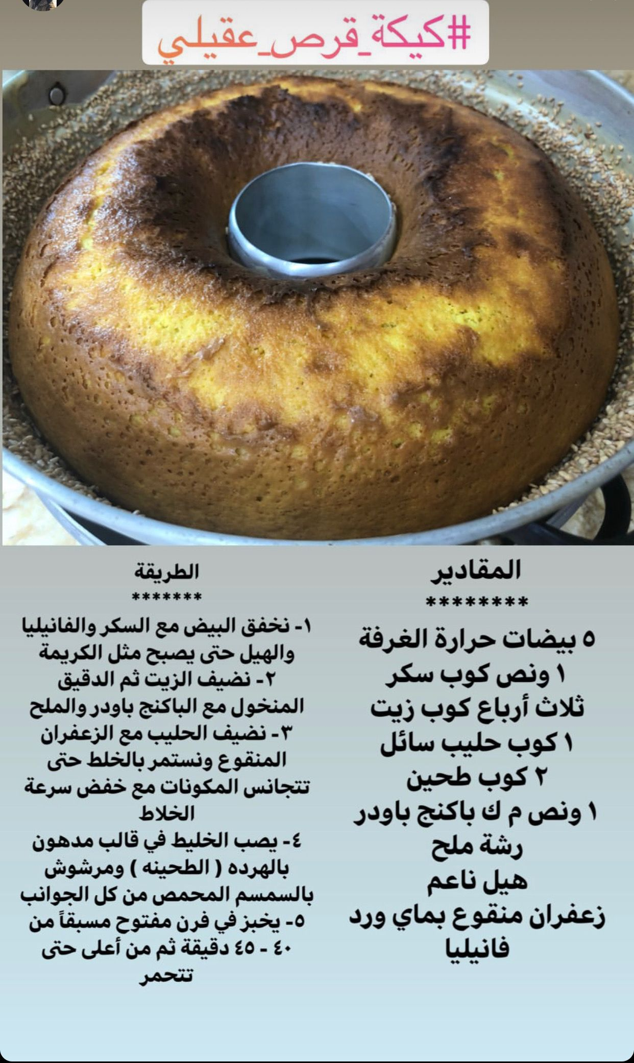 Pin By Hebah On Recipes Recipes Food Deserts