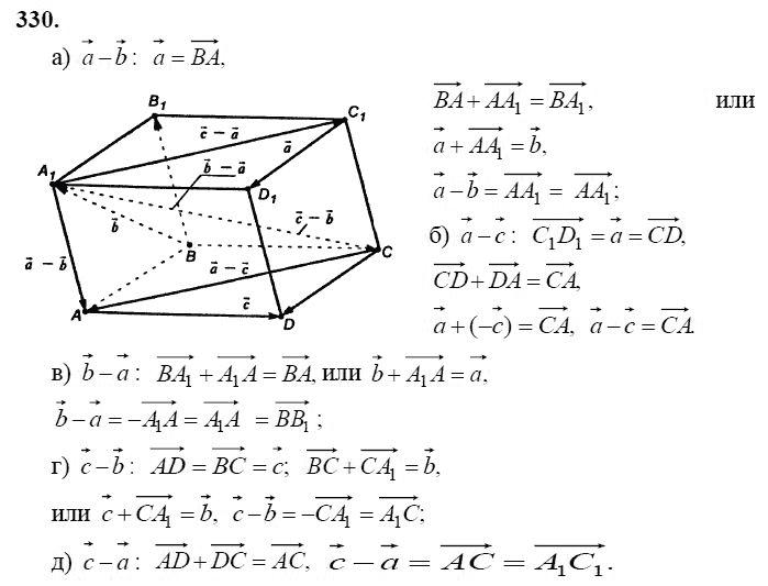 М и башмаков геометрия 10-11 гдз