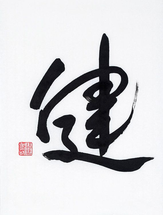 Health Original Chinese Calligraphy For The Goodness