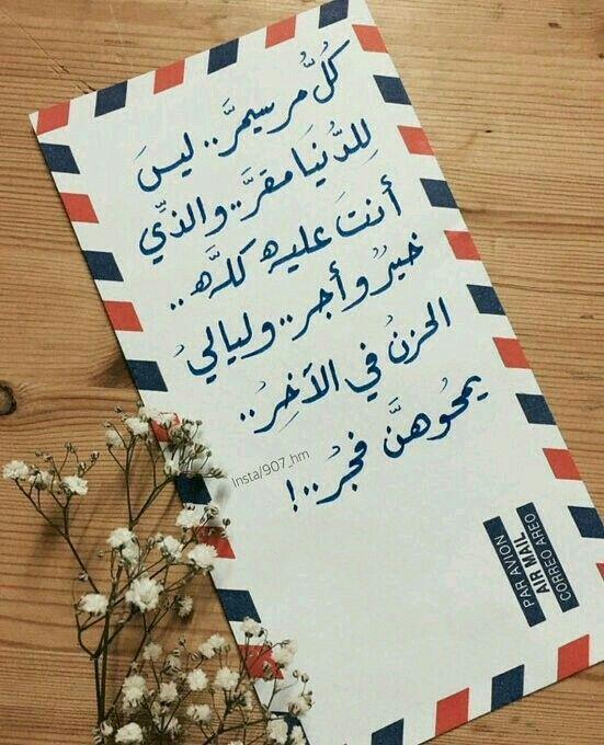 ههههه هاي ال مقولة مال Yesterday Spruche Gebet Magd