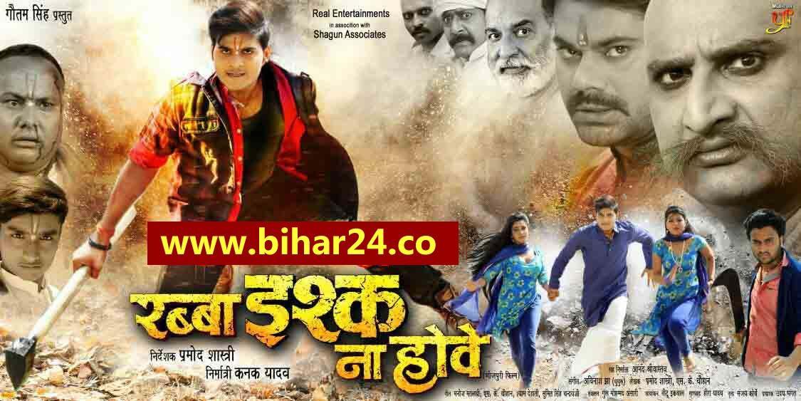 New bhojpuri movie download in 3gp 2020