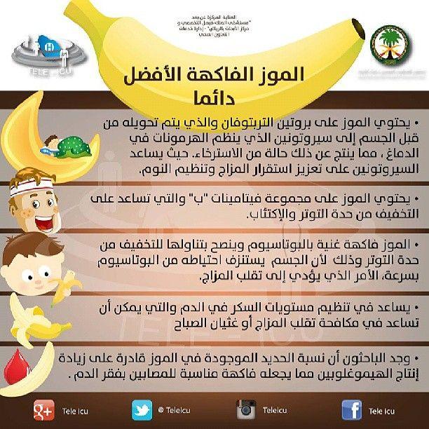 الموز الفاكهة الأفضل دائما Health Tips Health Health Fitness