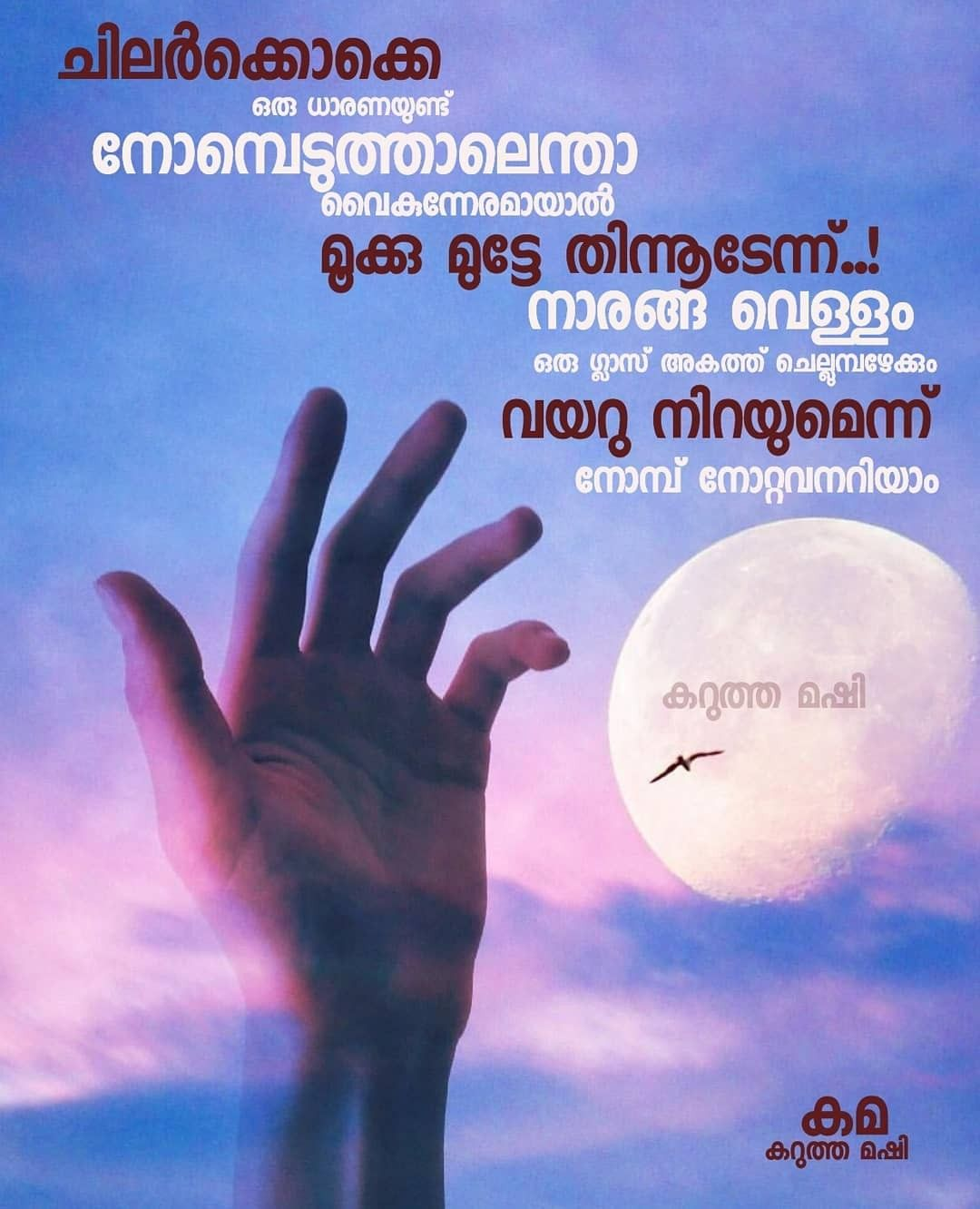 Pin by Sajan on മലയാളം Malayalam quotes, Well said, Quotes