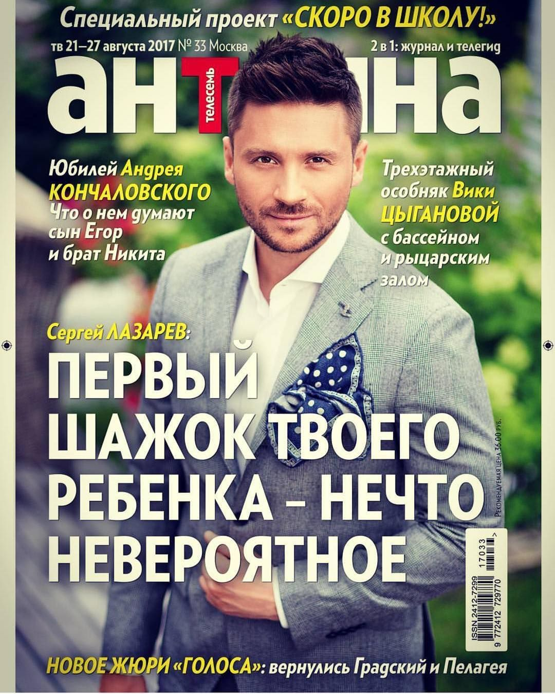 Sergey Lazarev touched Instagram with a photo with his son 11/10/2017