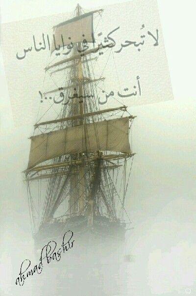 لا تبحر كثيرا في نوايا الناس انت من سيغرق Sailing Ships Decor Home Decor