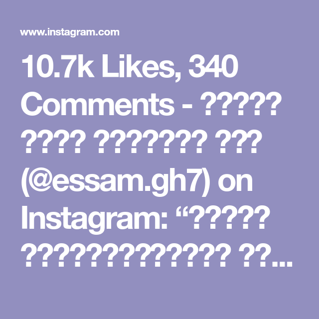 10 7k Likes 340 Comments الشيف عصام الغامدي Essam Gh7 On Instagram ايدام مسالا من الذ الاكلات ع Instagram Up Hairstyles Hair Videos