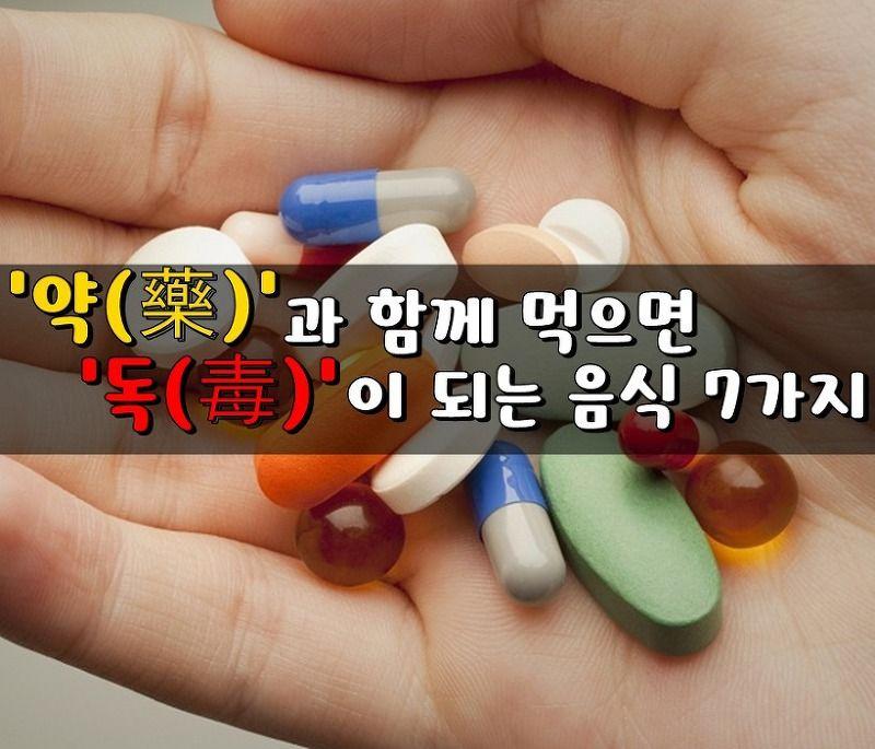 약 藥 과 함께 먹으면 독 毒 이 되는 음식 7가지 찰떡궁합이다 궁합이 안 맞는다 등의 말은 비단 사람에게만 적용되는 말이 아니다 약과 음식에도 궁합이란 게 있다 약에 따라 함께 먹으면 좋은 음식과 나 음식