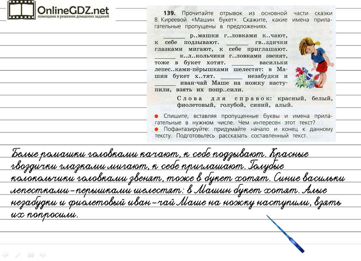 Списать.ру география 6 класс учебник
