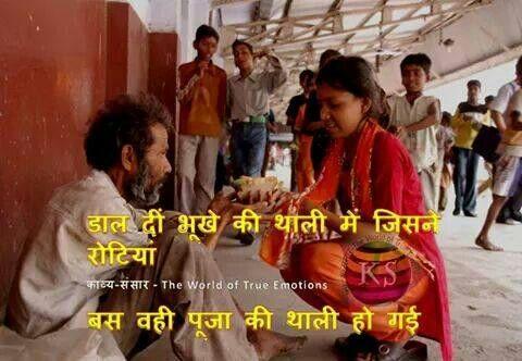 Hindi Quotes Quotes Hindi Pinterest Compassion Helping