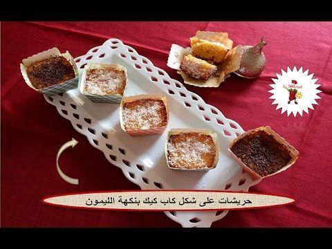 شهيوات و حلويات الطبخ الاصيل Tabkh Assil حريشات على شكل كاب كيك بنكهة الليمون بطريقة مبسطة Food Breakfast Waffles