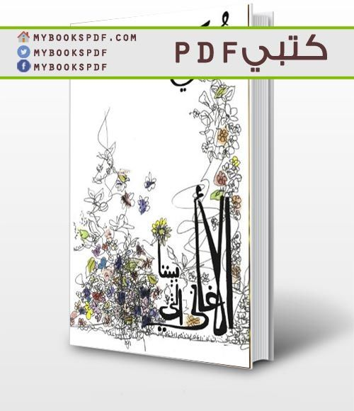 تحميل رواية الأغاني التي بيننا Pdf محمد التركي Phone Wallpaper Books Textbook