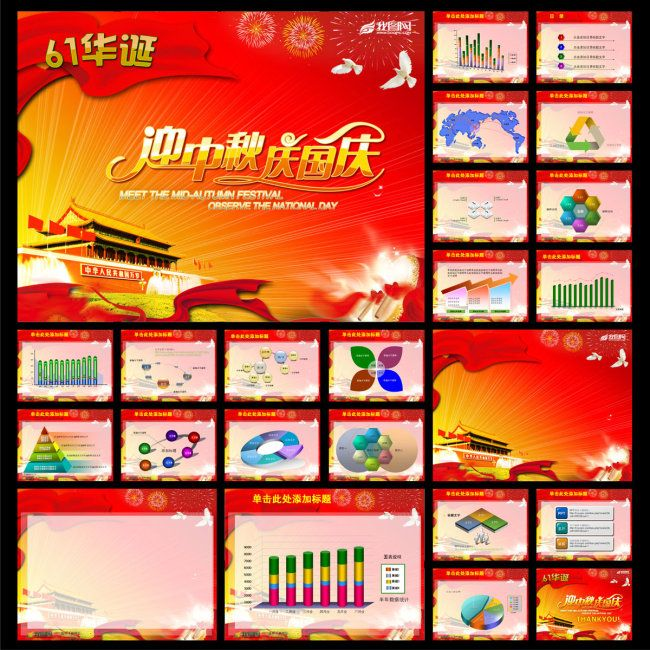 Welcome to celebrate the mid autumn festival ppt templates free welcome to celebrate the mid autumn festival ppt templates free download ppt background picture powerpoint toneelgroepblik Image collections