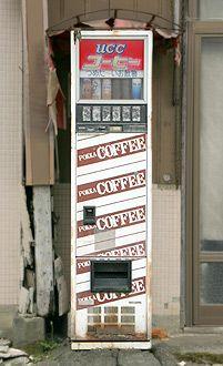 Uccコーヒーpokka 自動販売機写真 自動販売機 Ucc コーヒー レトロ