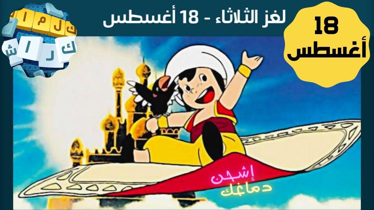 حل لغز الثلاثاء 18 اغسطس لغز قصة علاء الدين كلمات كراش اللغز اليومى Comic Book Cover Comic Books Book Cover