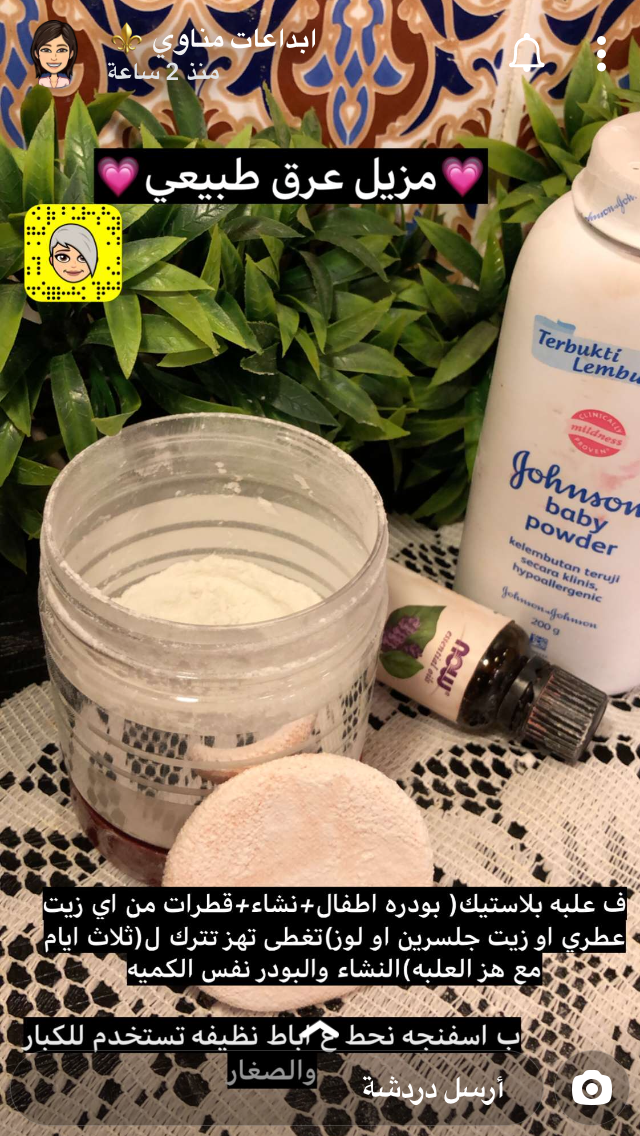 Pin By Raghd On عنايه امي Shampoo Bottle Beauty Makeup Baby Powder