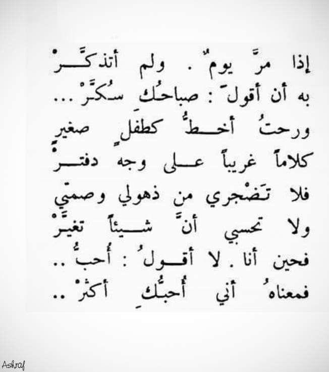 اذا مر يوم ولم اتذكر به ان اقول صباحك سكر Arabic Words Words Math