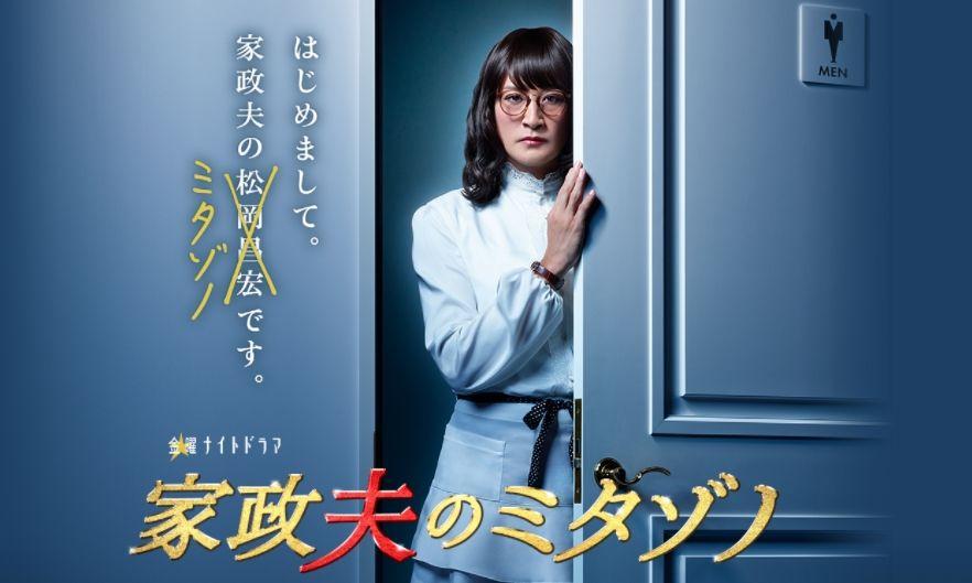 華麗的家政婦 的圖片搜尋結果 Japanese Drama Drama Movies Tv