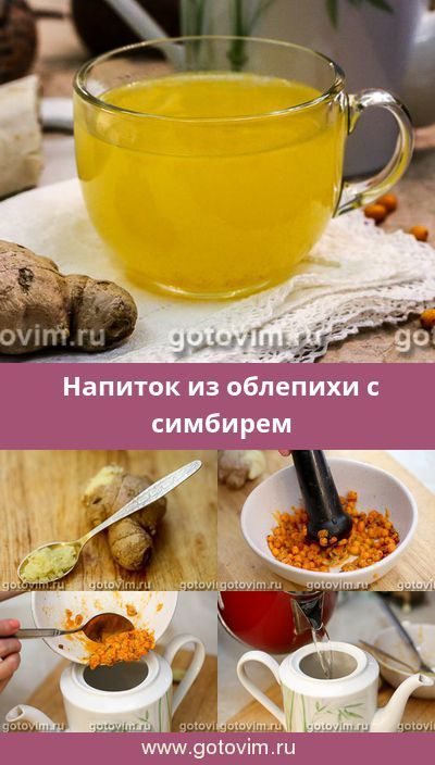 имбирный чай с облепихой рецепт