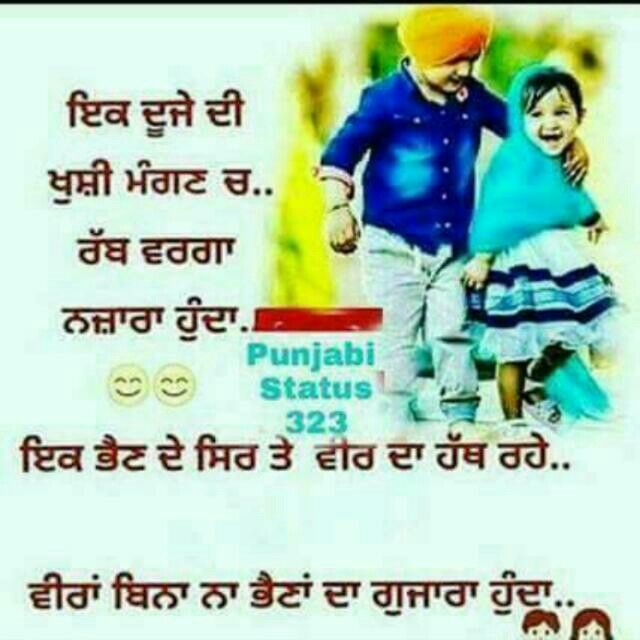 Pin By Sukhman Dhillon On Ghaint Quotes Bro And Sis Quotes