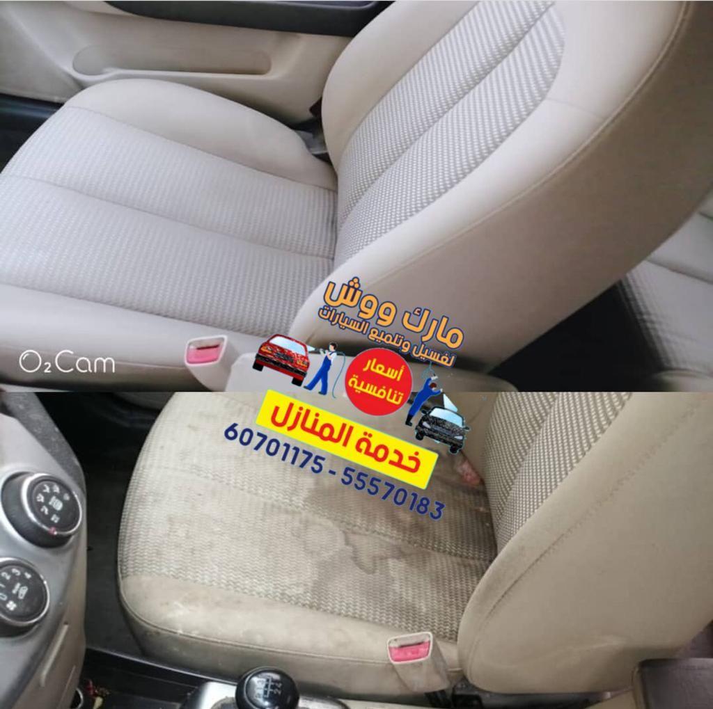 الآن الخدمة السريعة المتنقلة لتنظيف السيارات Baby Car Seats Car Seats Baby Car